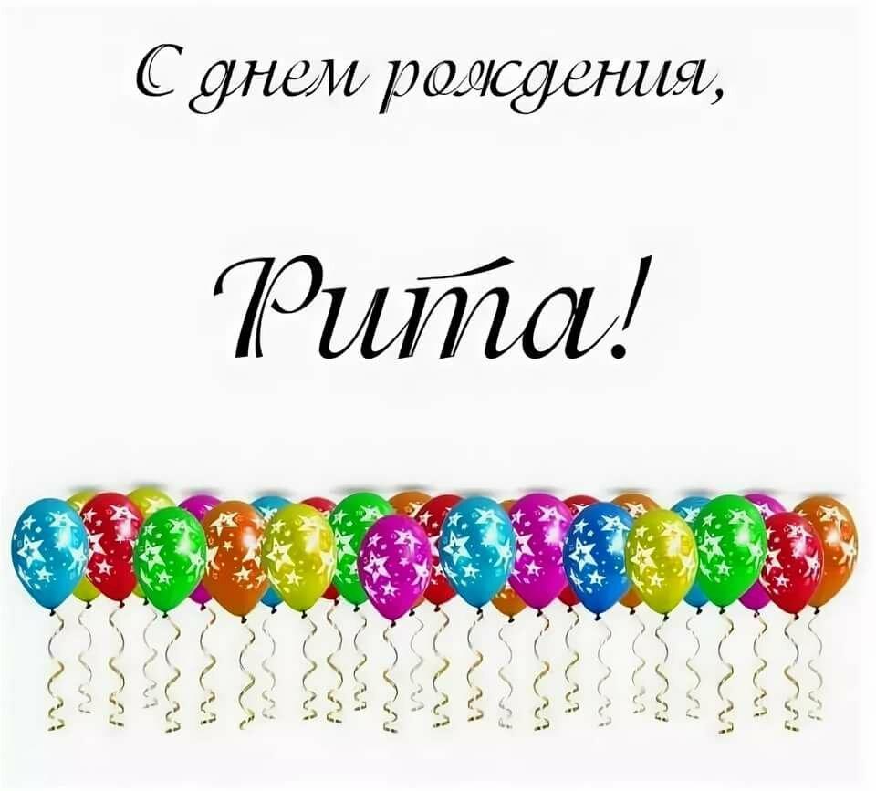Поздравления с днем рождения маргарите рите