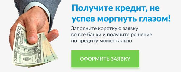 заявка на кредит онлайн с плохой кредитной историей без справок о доходах