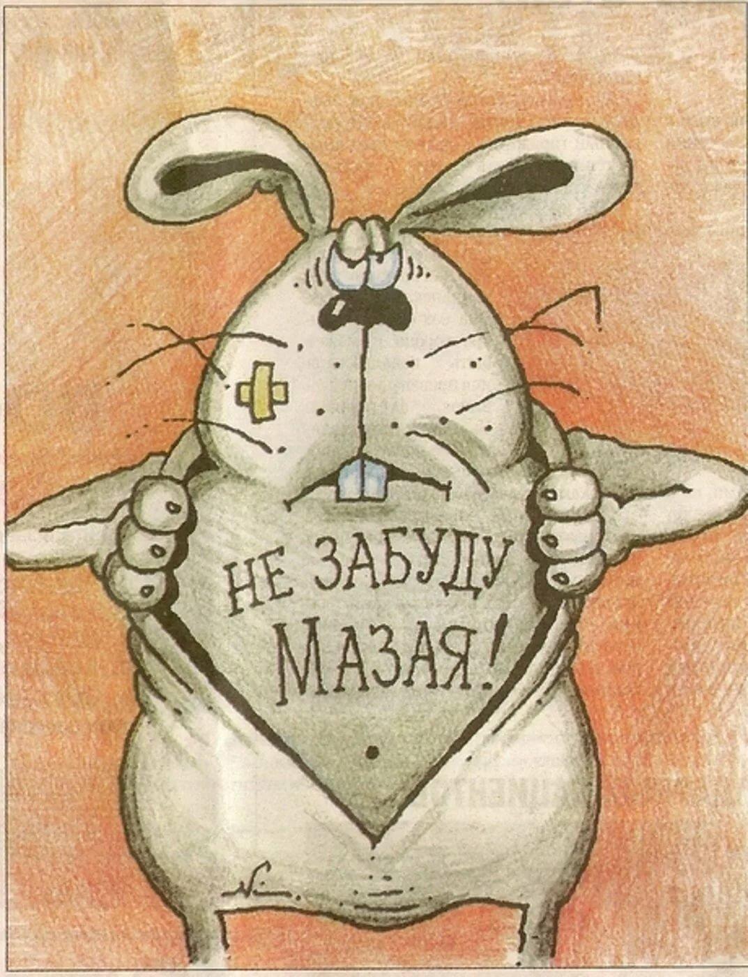 рисунок зайца смешной фразы для использования