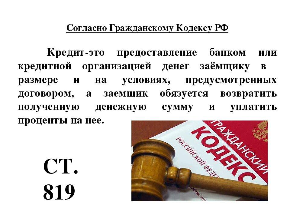 гражданский кодекс рф займ