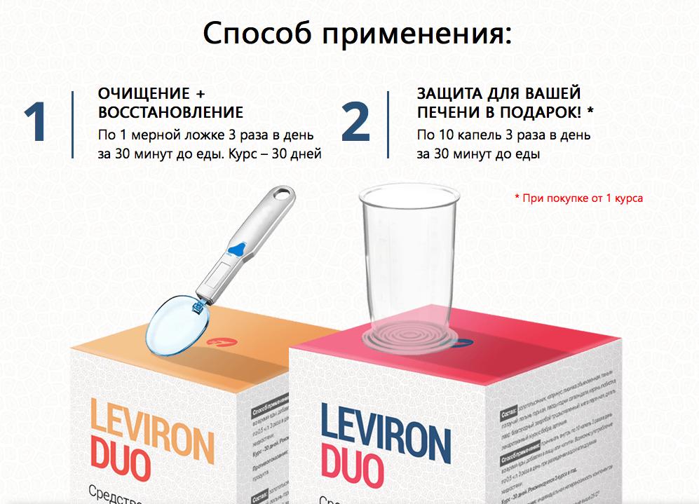 Средство для восстановления печени Leviron Duo в Уфе