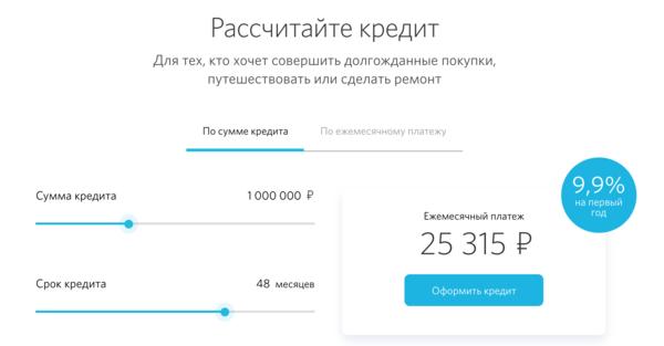 Онлайн заявка на кредит в орске взять кредит через брокера отзывы