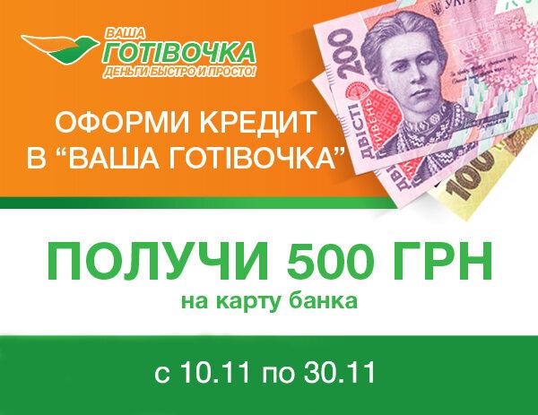 харламов кредит 500 рублей на 70 лет максимальная сумма кредита
