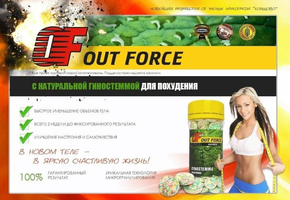 OutForce для похудения в Исилькуле