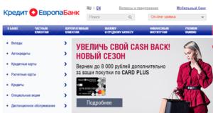 подать заявку на кредит в кредит европа банке онлайн какой объем занимает 2 моль co2