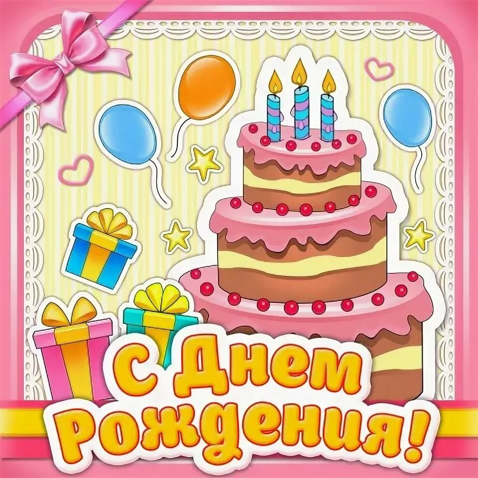 Открытки, открытки на день рождения на 8 лет девочке на день рождения
