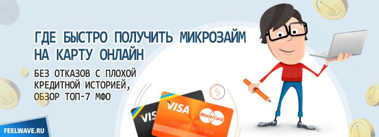займы плохая кредитная без карт