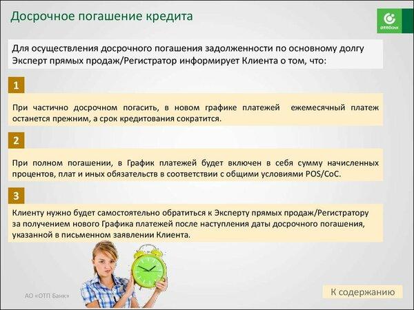 Где взять выгодный кредит наличными под небольшой процент в беларуси