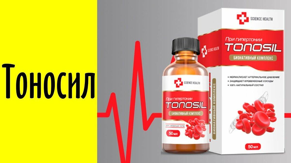 Tonosil от гипертонии в Керчи