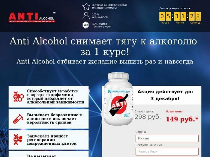 ANTI ALCOHOL от алкогольной зависимости в Кемерово