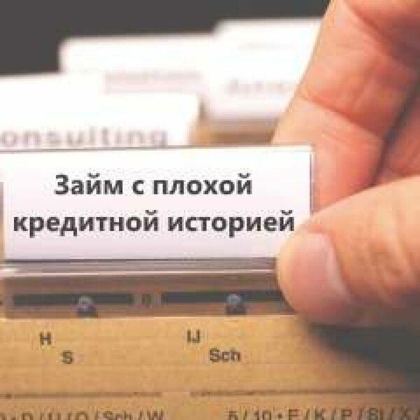 займ на карту с плохой кредитной историей украина в каких банках можно взять кредит в 65 лет