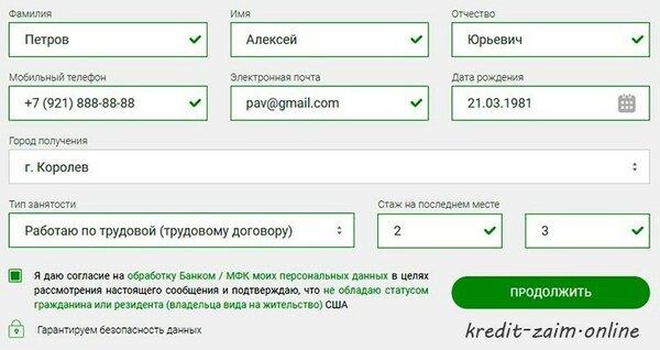 оформить кредит райффайзенбанк онлайн заявка на кредит