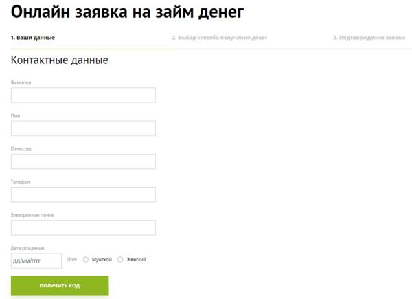 Чита банк кредит онлайн заявка купить в кредит онлайн кассу