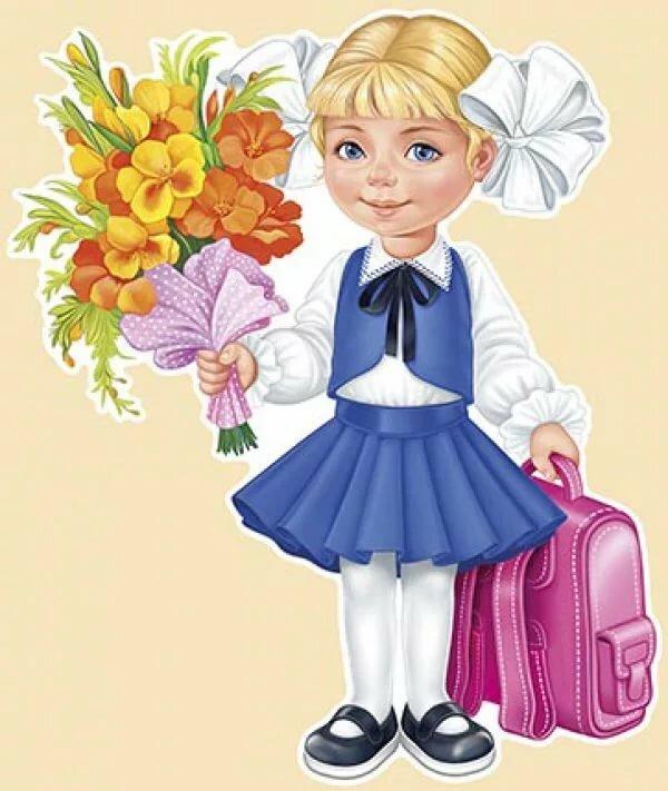 Картинки девочка и мальчик первоклашки