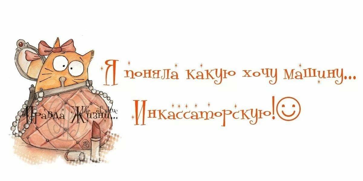 Валентинки, картинки прикольные для настроения с надписями философские