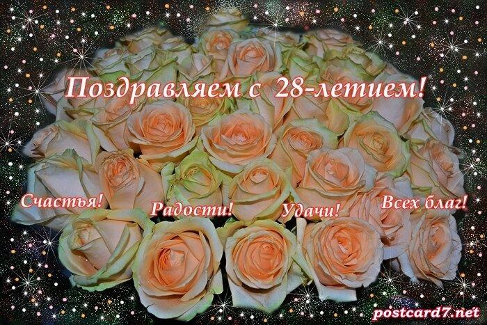 С днем рождения 28 девушке открытки