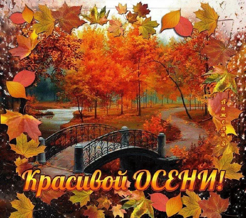 Открытка с наступающей осенью