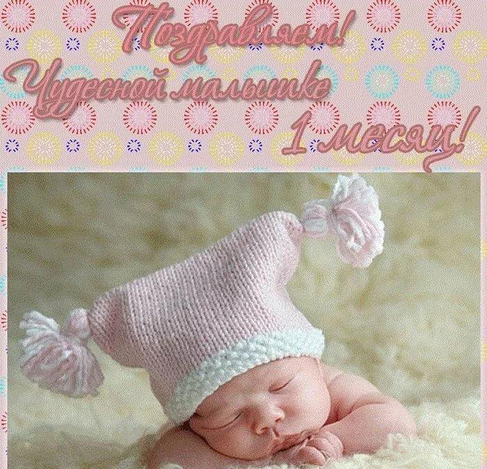 Поздравления с месяцем малыша в картинках