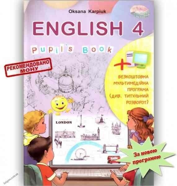 3 англійська клас підручник мова онлайн гдз карпюк