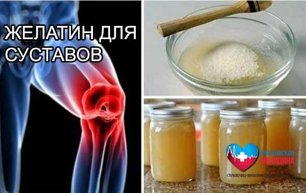 Красноярск, желатин и суставы лечение это