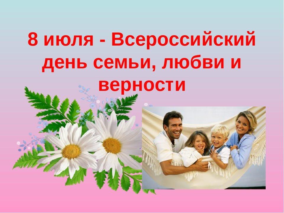 Картинка день семьи любви и верности 8 июля