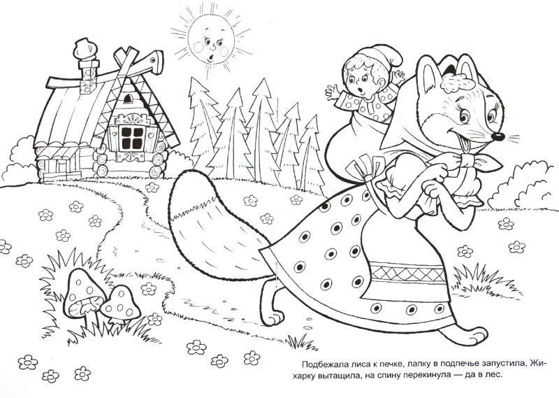 картинки для рисунка русских народных сказок
