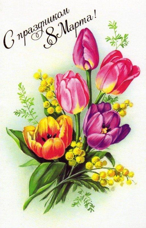 Открытка, классические открытки с 8 марта
