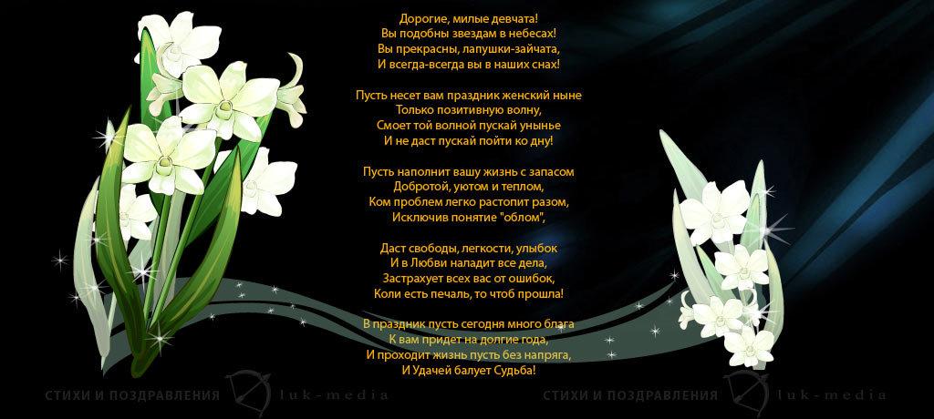 поздравление с 8 марта длинное стихотворение всегда получается