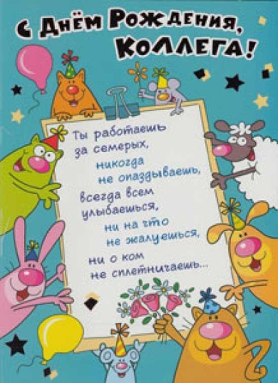 веселая открытка для коллеги с днем рождения институт актер