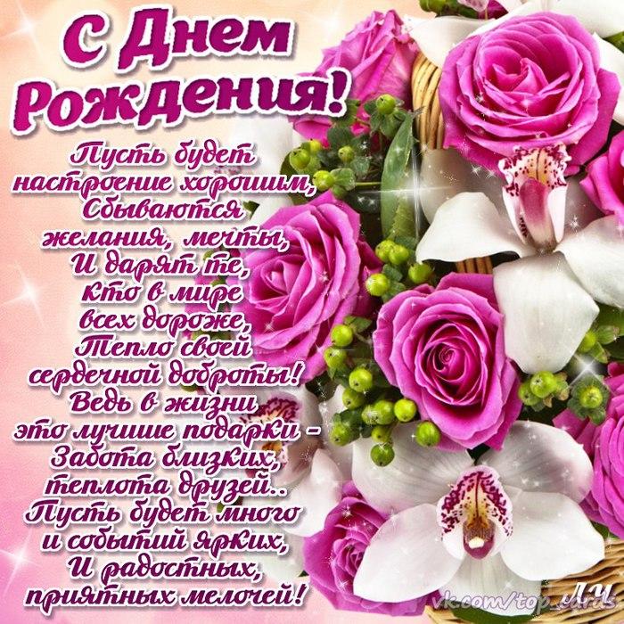 Поздравления с днем рождения 1781 поздравление