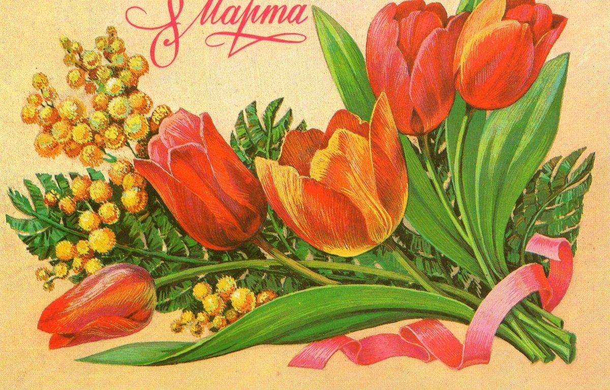 старинные открытки с 8 марта рисунки