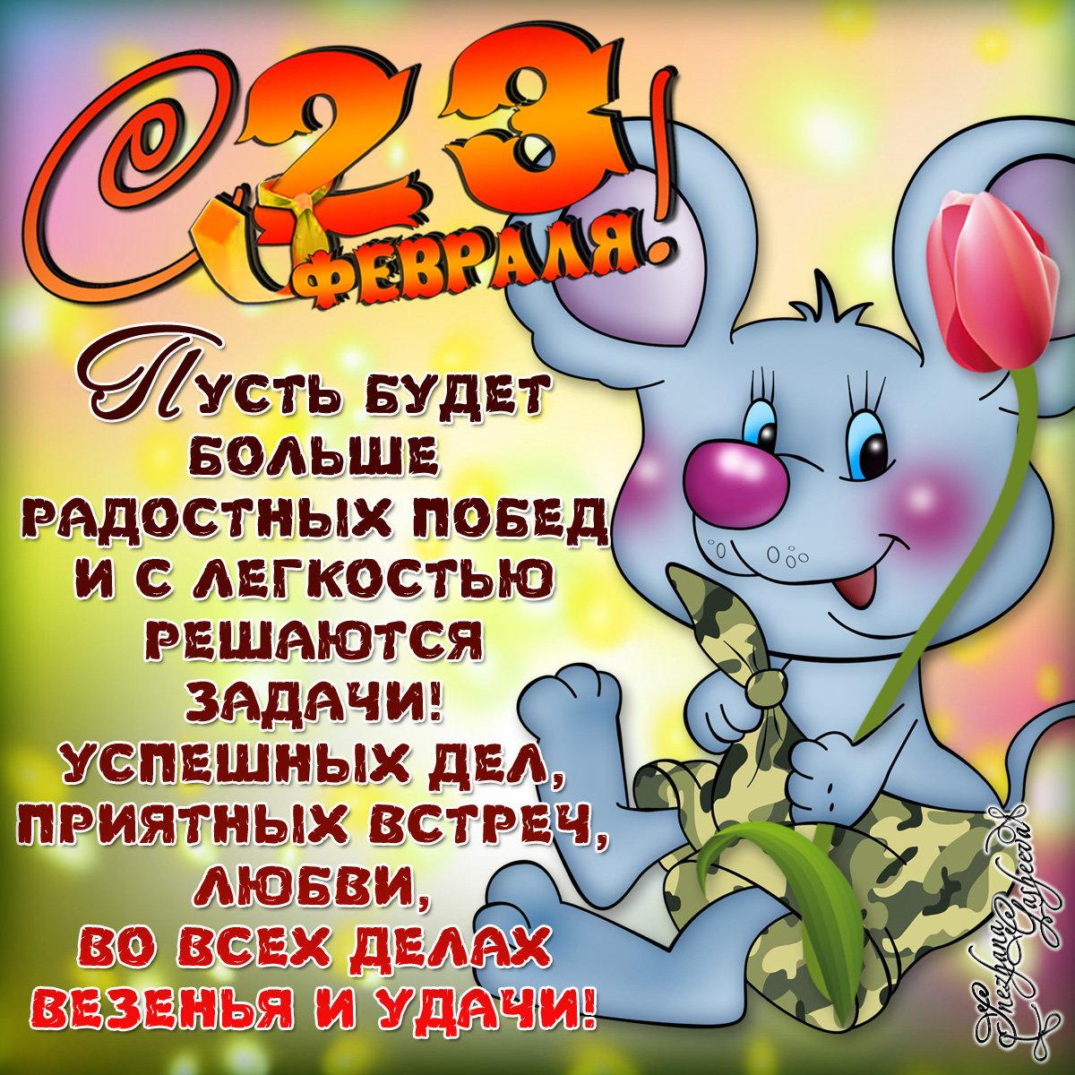 Поздравление с днем 23 февраля открытка