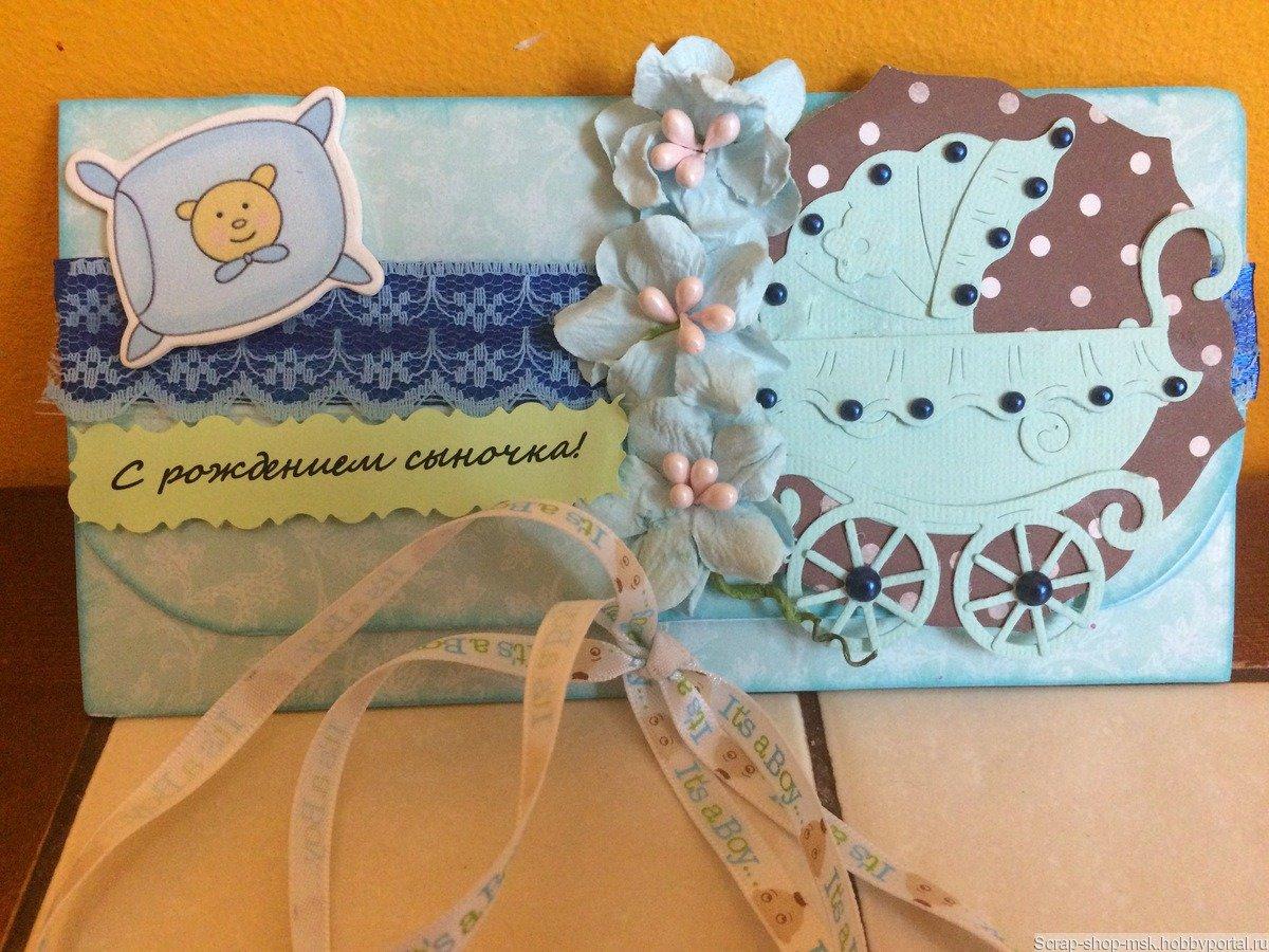 Открытка конверт с днем рождения мальчику своими руками
