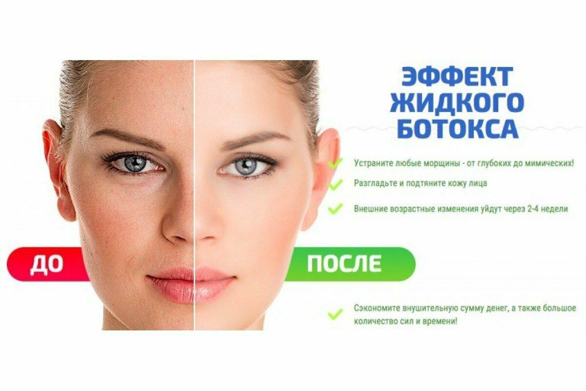 Микроэмульсия Нано-ботокс в Череповце