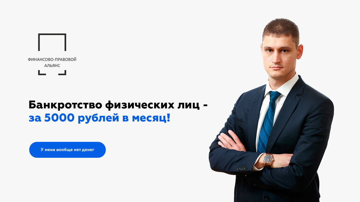 банкротство физических лиц новосибирск цена