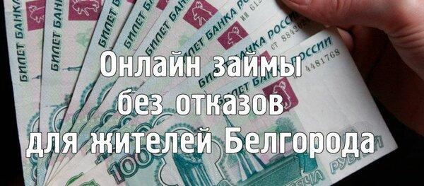 Взять кредит наличными по паспорту в белгороде кредит днепр онлайн