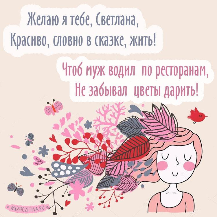 С днем рождения оригинальная открытка для женщины светлана, любимой жене