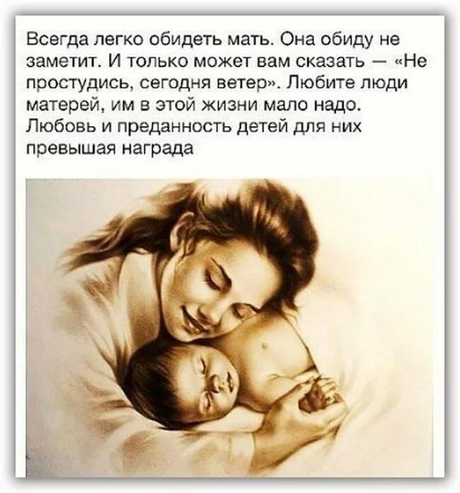 картинки про маму и сына со смыслом желании, любую