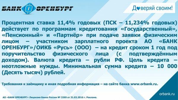 банк оренбург потребительский кредит