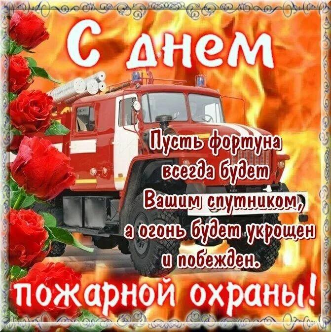 Открытка ко дню пожарных