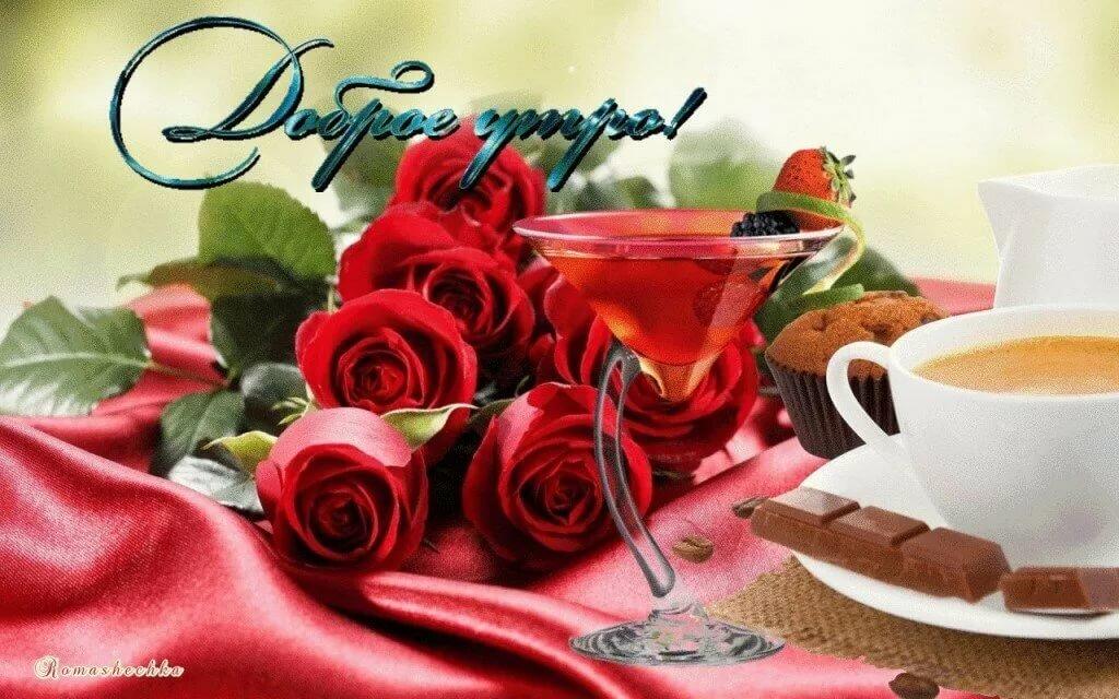 Русская открытка, романтические картинки с добрым днем