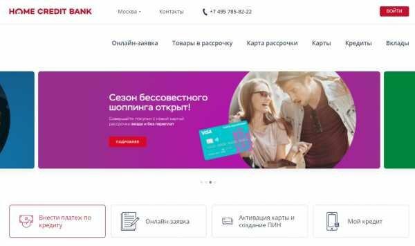 хоум кредит орел официальный сайт вклады автокредит с 18 лет банки