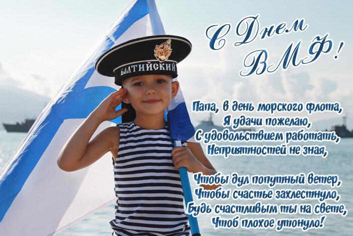 Поздравить сына с днем флота