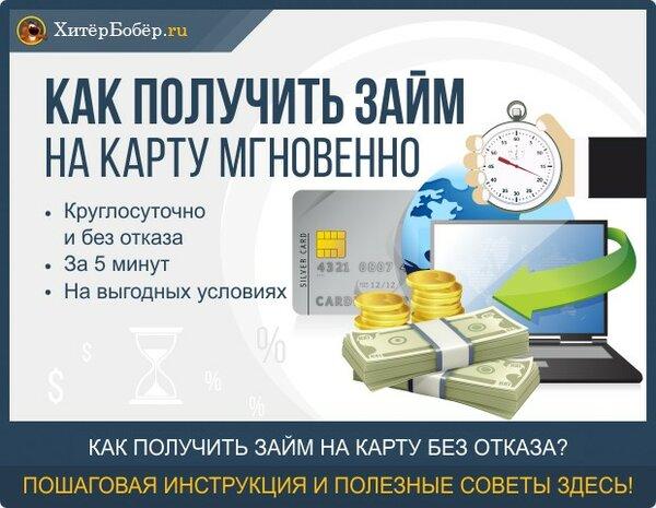 кредит онлайн до 100 000