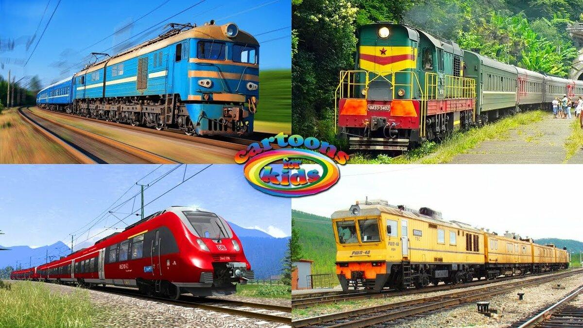 Картинки железнодорожного транспорта для детей
