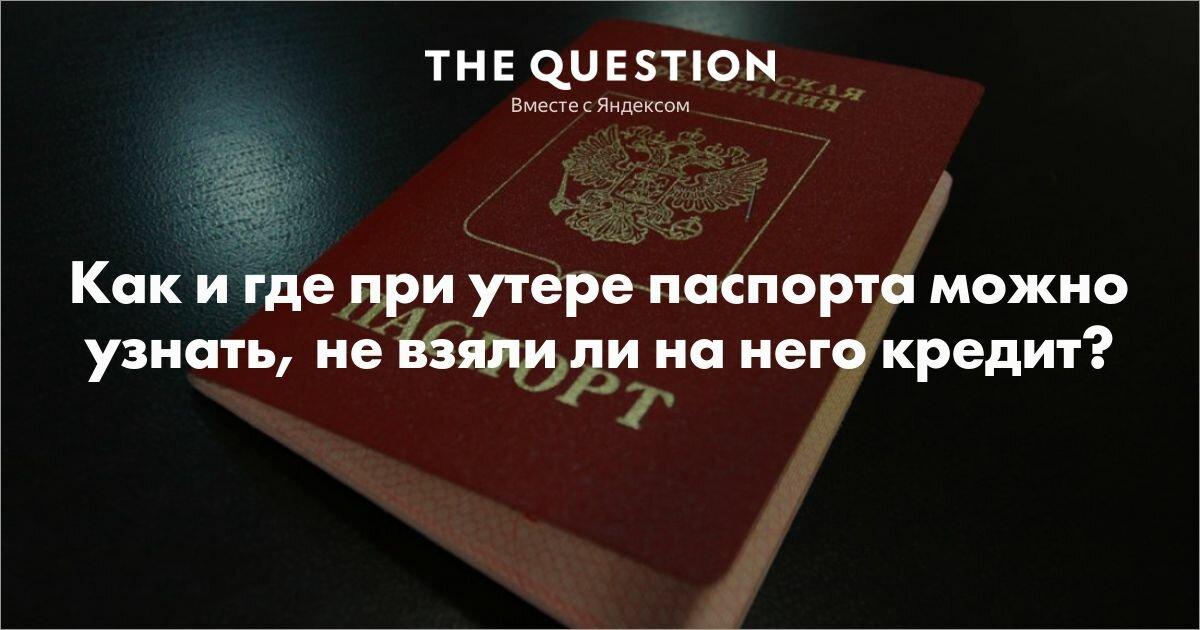 на потерянный паспорт оформили кредит как получить ипотеку если есть кредиты в других банках