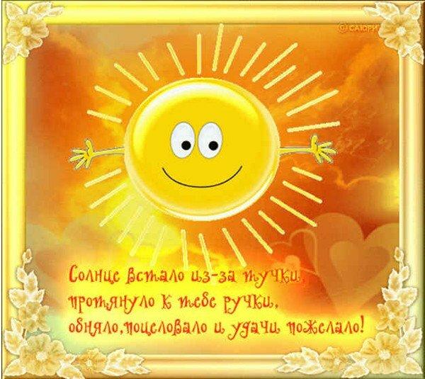 Открытка с солнышком позитив, открыток можно
