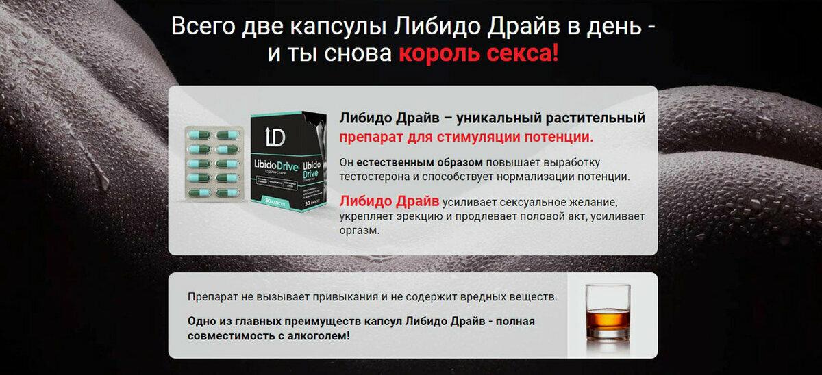 Libido Drive для повышения потенции в Уральске