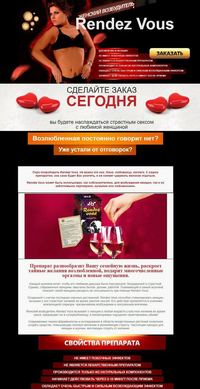 vozbuditel-dlya-devushki