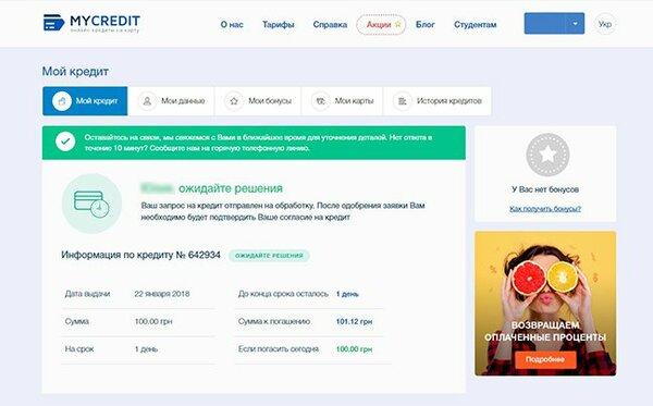 получить онлайн кредит ночью credit agricole ukraine online banking
